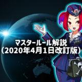 【遊戯王ルール解説】2020年4月1日より適用のマスタールール変更点まとめ