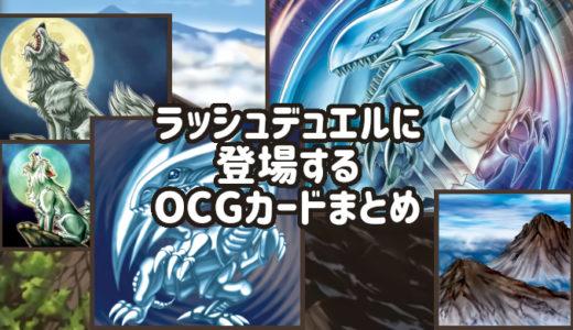 イラスト考察:ラッシュデュエルに登場するOCGカードをイラストで比較!