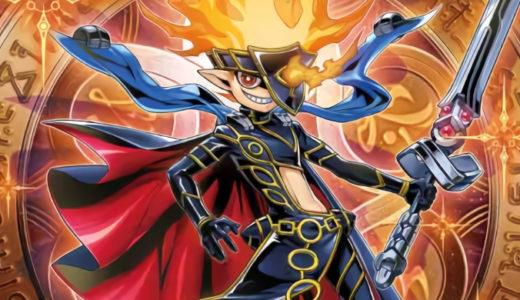 《セブンスロード・マジシャン》の使い方と相性の良いカードを解説【遊戯王ラッシュデュエル】