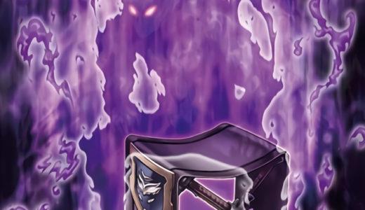 《ドウェルチェア・セイバー》の使い方や相性の良いカードを徹底考察【遊戯王ラッシュデュエル】