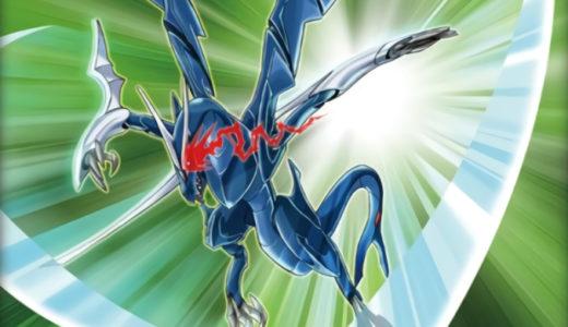 【遊戯王ラッシュデュエル】《ツインエッジ・ドラゴン》の考察:連続攻撃能力を持つ下級ドラゴン