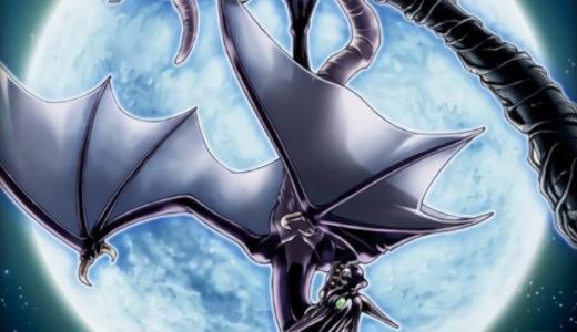 【遊戯王ラッシュデュエル】《ドラゴン・バット》の考察:フレーバーテキストが面白いコウモリ竜