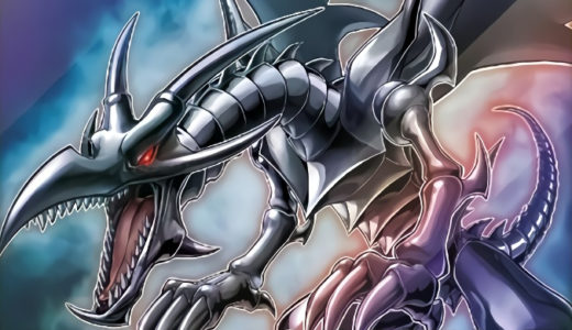 《真紅眼の黒竜》の考察:強み・相性の良いカード・デッキ構築案を解説!【遊戯王ラッシュデュエル】