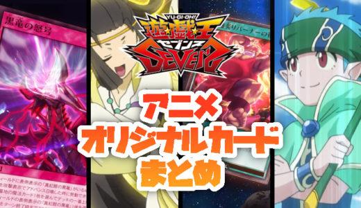 【遊戯王SEVENS】アニメオリジナルカードまとめ【遊戯王ラッシュデュエル】