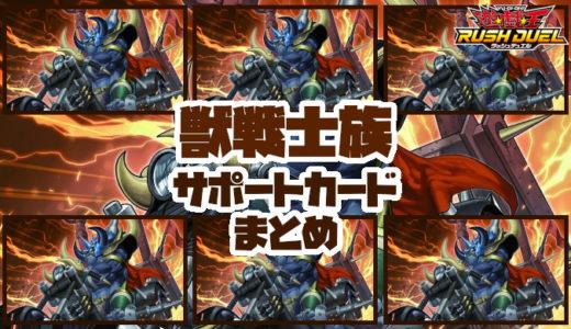 【獣戦士族】サポートカードまとめ:獣戦士族を発動条件にするカード【遊戯王ラッシュデュエル】
