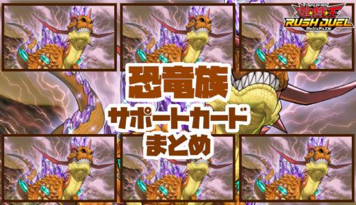 【恐竜族】サポートカードまとめ:恐竜族を展開! 強化! 再利用!【遊戯王ラッシュデュエル】