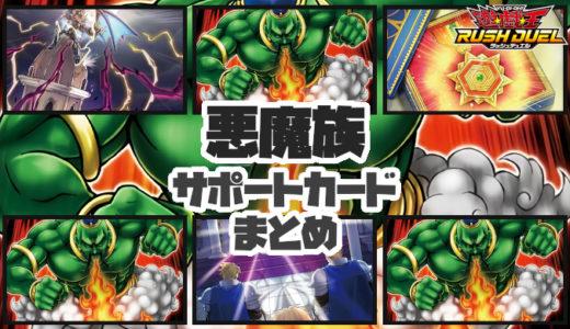 【悪魔族】サポートカードまとめ:悪魔族を発動条件にするカード【遊戯王ラッシュデュエル】