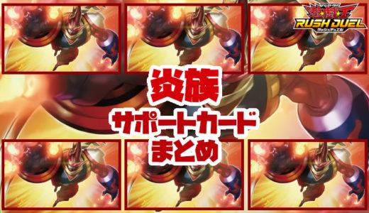【炎族】サポートカードまとめ:炎族を展開! 強化! 再利用!【遊戯王ラッシュデュエル】