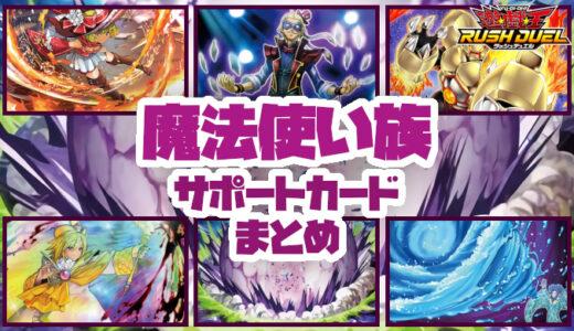 【魔法使い族】サポートカードまとめ:魔法使い族を発動条件にするカード【遊戯王ラッシュデュエル】