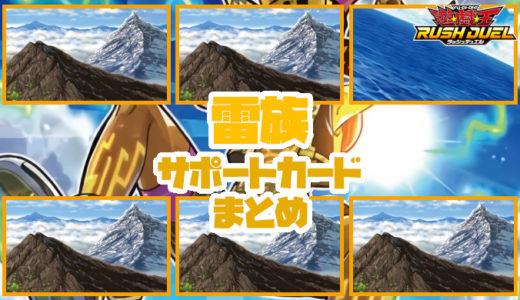 【雷族】サポートカードまとめ:雷族を展開! 強化! 再利用!【遊戯王ラッシュデュエル】