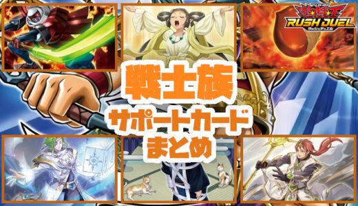 【戦士族】サポートカードまとめ:戦士族を展開! 強化! 再利用!【遊戯王ラッシュデュエル】
