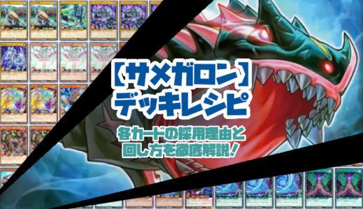 【サメガロン】デッキレシピ:各カードの採用理由と回し方を徹底解説!【遊戯王ラッシュデュエル】