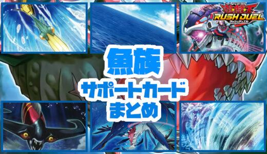 【魚族】サポートカードまとめ:魚族を展開! 強化! 再利用!【遊戯王ラッシュデュエル】