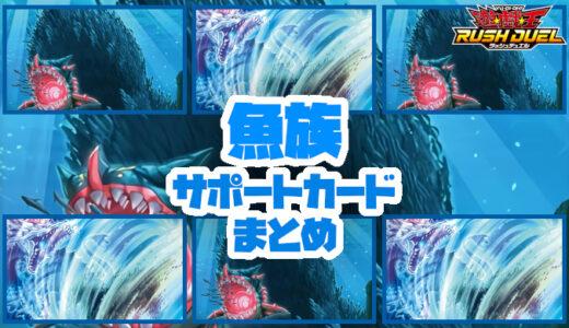 【魚族】サポートカードまとめ:魚族を発動条件にするカード【遊戯王ラッシュデュエル】