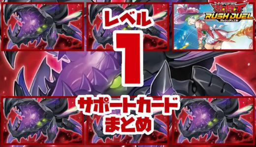 【レベル1】サポートカードまとめ:レベル1を発動条件にするカード【遊戯王ラッシュデュエル】