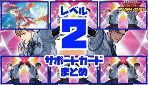 【レベル2】サポートカードまとめ:レベル2を発動条件にするカード【遊戯王ラッシュデュエル】