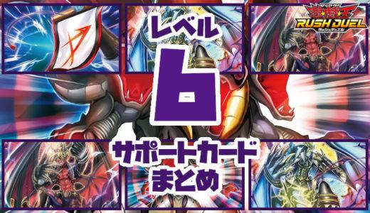 【レベル6】サポートカードまとめ:レベル6を発動条件にするカード【遊戯王ラッシュデュエル】