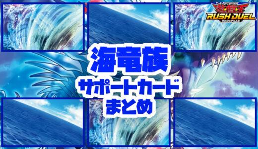 【海竜族】サポートカードまとめ:海竜族を展開! 強化! 再利用!【遊戯王ラッシュデュエル】