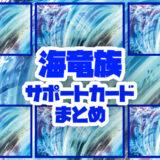 【海竜族】サポートカードまとめ:魚族を発動条件にするカード【遊戯王ラッシュデュエル】