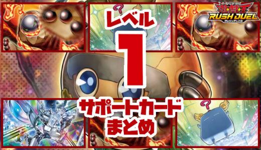 【レベル1】サポートカードまとめ:レベル1を展開! 強化! 再利用!【遊戯王ラッシュデュエル】