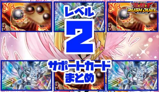 【レベル2】サポートカードまとめ:レベル2を展開! 強化! 再利用!【遊戯王ラッシュデュエル】