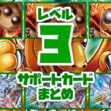 【レベル3】サポートカードまとめ:レベル3を展開! 強化! 再利用!【遊戯王ラッシュデュエル】