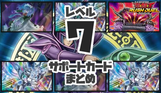 【レベル7】サポートカードまとめ:レベル7を展開! 強化! 再利用!【遊戯王ラッシュデュエル】