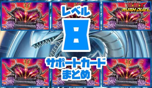 【レベル8】サポートカードまとめ:レベル8を展開! 強化! 再利用!【遊戯王ラッシュデュエル】