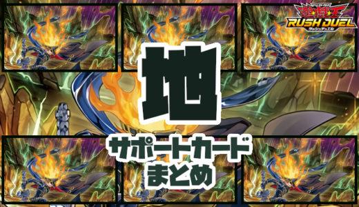 【地属性】サポートカードまとめ:地属性を発動条件にするカード【遊戯王ラッシュデュエル】