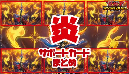 【炎属性】サポートカードまとめ:炎属性を発動条件にするカード【遊戯王ラッシュデュエル】