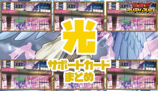 【光属性】サポートカードまとめ:光属性を展開! 強化! 再利用!【遊戯王ラッシュデュエル】