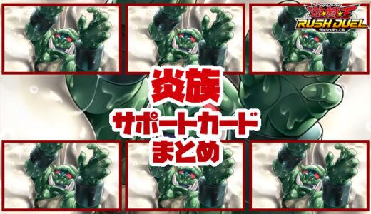 【炎族】サポートカードまとめ:炎族を発動条件にするカード【遊戯王ラッシュデュエル】
