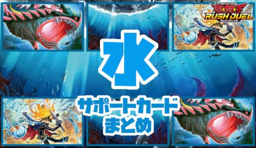 【水属性】サポートカードまとめ:水属性を発動条件にするカード【遊戯王ラッシュデュエル】
