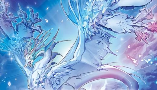 《クリア・アイス・ドラゴン》の使い方や相性の良いカードを徹底考察【遊戯王ラッシュデュエル】