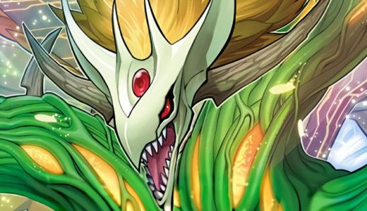 《天帝龍樹ユグドラゴ》の使い方や相性の良いカードを徹底考察【遊戯王ラッシュデュエル】