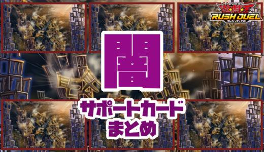 【闇属性】サポートカードまとめ:闇属性を発動条件にするカード【遊戯王ラッシュデュエル】