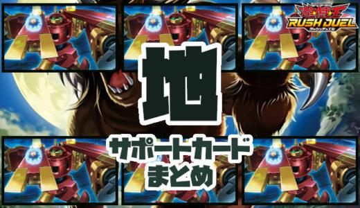 【地属性】サポートカードまとめ:地属性を展開! 強化! 再利用!【遊戯王ラッシュデュエル】