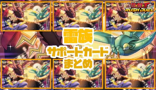 【雷族】サポートカードまとめ:雷族を発動条件にするカード【遊戯王ラッシュデュエル】