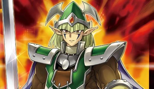 《エルフの剣士》の使い方や相性の良いカードを徹底考察【遊戯王ラッシュデュエル】