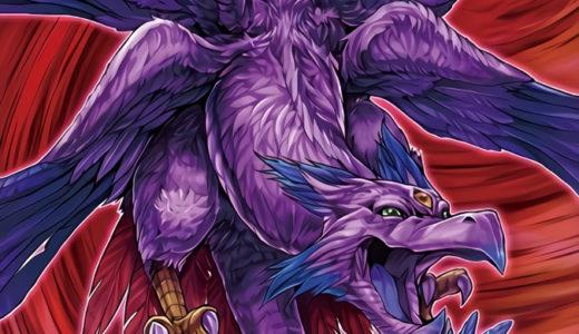 《天空竜》の使い方や相性の良いカードを徹底考察【遊戯王ラッシュデュエル】