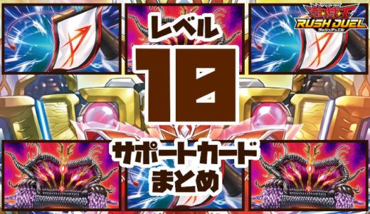 【レベル10】サポートカードまとめ:レベル10を展開! 強化! 再利用!【遊戯王ラッシュデュエル】