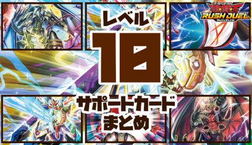【レベル10】サポートカードまとめ:レベル10を発動条件にするカード【遊戯王ラッシュデュエル】