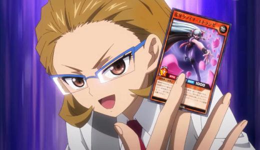 【七星蘭世】キャラクター情報:デッキの特長・戦術と使用カード一覧【遊戯王SEVENS】