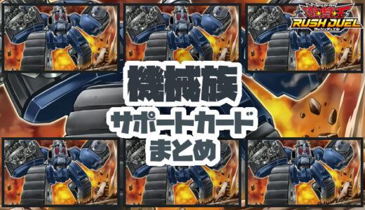 【機械族】サポートカードまとめ:機械族を発動条件にするカード【遊戯王ラッシュデュエル】