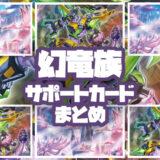 【幻竜族】サポートカードまとめ:戦士族を展開! 強化! 再利用!【遊戯王ラッシュデュエル】