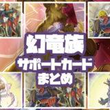 【幻竜族】サポートカードまとめ:戦士族を発動条件にするカード【遊戯王ラッシュデュエル】
