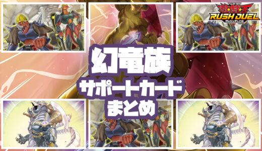【幻竜族】サポートカードまとめ:幻竜族を発動条件にするカード【遊戯王ラッシュデュエル】