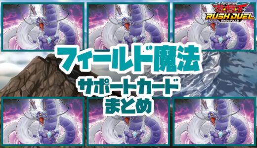 【フィールド魔法】サポートカードまとめ:フィールド魔法を再利用!【遊戯王ラッシュデュエル】