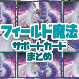 【フィールド魔法】サポートカードまとめ:フィールド魔法を発動条件にするカード【遊戯王ラッシュデュエル】