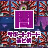 【闇属性】サポートカードまとめ:闇属性を展開! 強化! 再利用!【遊戯王ラッシュデュエル】